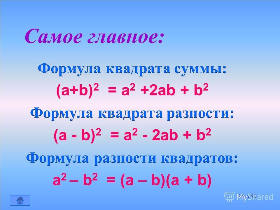 Проверьте результаты умножения 1) k 2 – c 2 2) 16f 2 – 9 3) 25d 2 – 49b 2 53 из 56