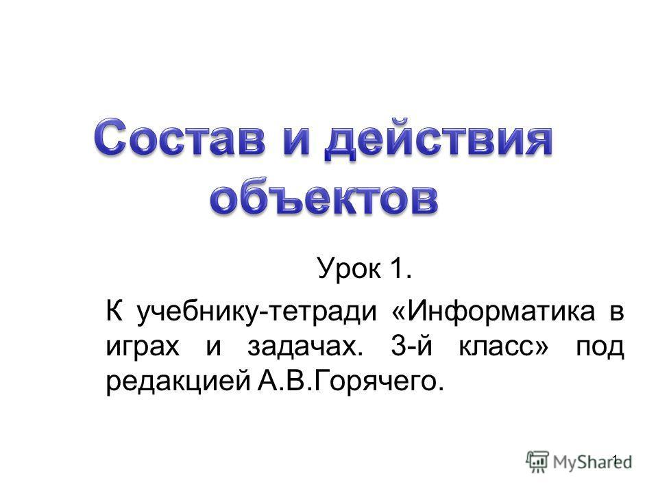Урок 1. К учебнику-тетради «Информатика в играх и задачах. 3-й класс» под редакцией А.В.Горячего. 1