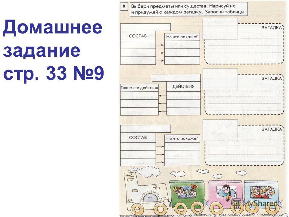 Домашнее задание стр. 33 9 10