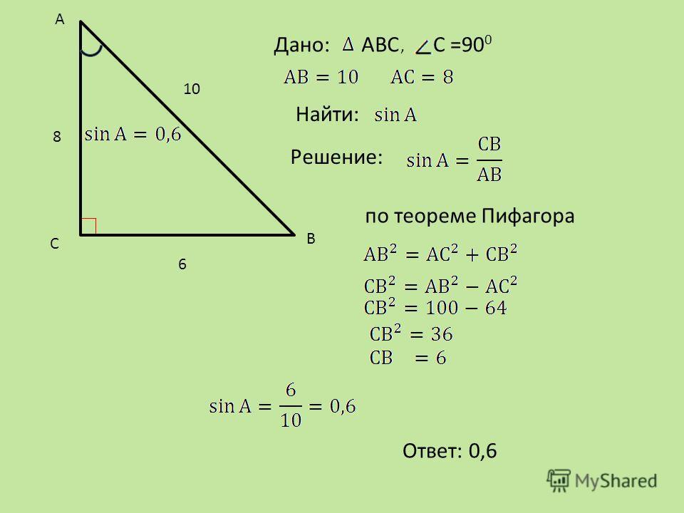 Найти: 6 8 C A B по теореме Пифагора 10 Дано:АВС, C =90 0 Решение: Ответ: 0,6