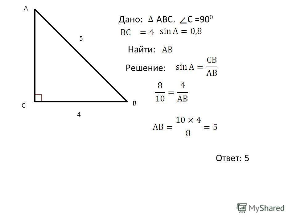 Найти: 4 C A B 5 Дано:АВС, C =90 0 Решение: Ответ: 5