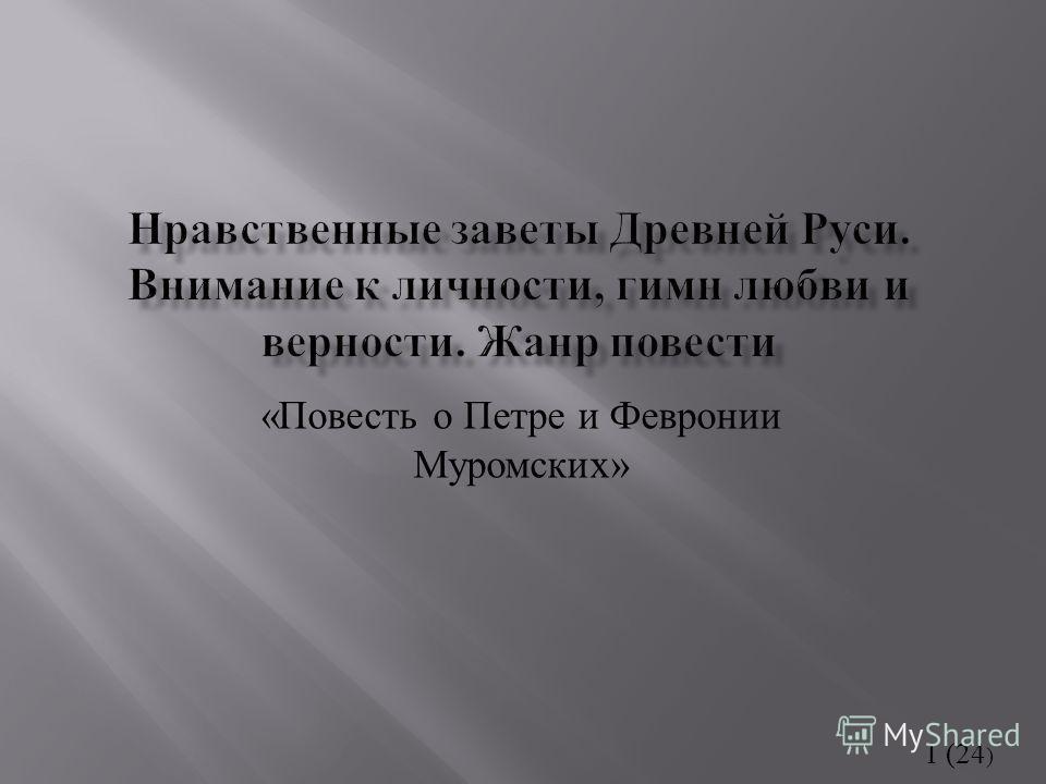 « Повесть о Петре и Февронии Муромских » 1 (24 )