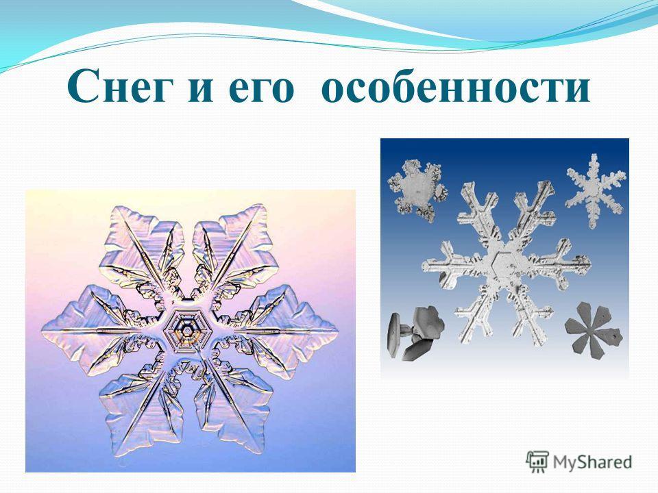 Снег и его особенности