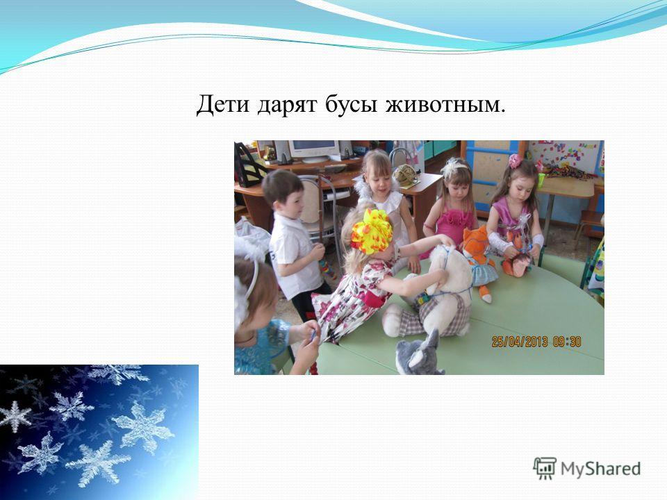Дети дарят бусы животным.