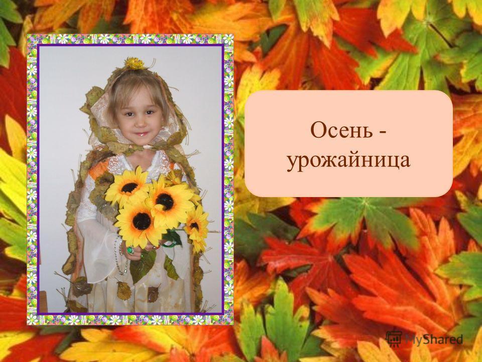 Осень - урожайница