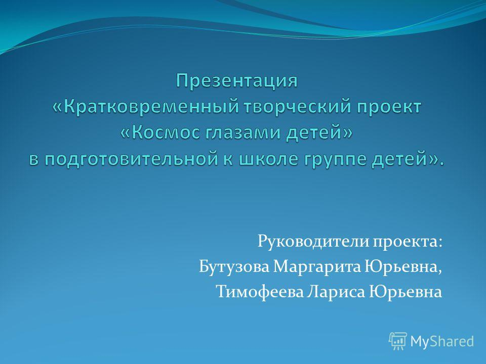 Руководители проекта: Бутузова Маргарита Юрьевна, Тимофеева Лариса Юрьевна