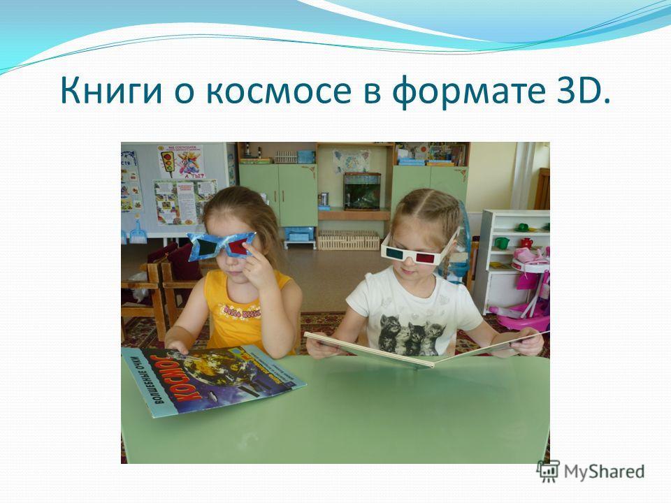 Книги о космосе в формате 3D.