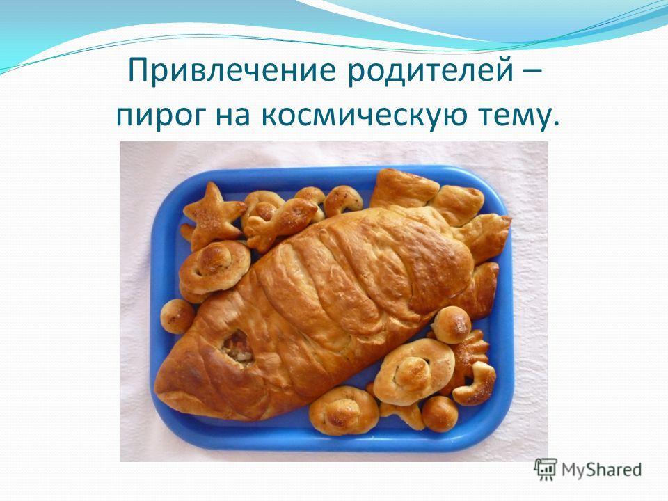 Привлечение родителей – пирог на космическую тему.