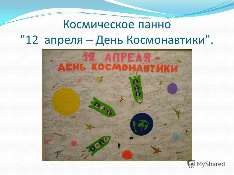 Космическое панно 12 апреля – День Космонавтики.