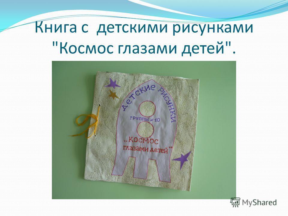 Книга с детскими рисунками Космос глазами детей.