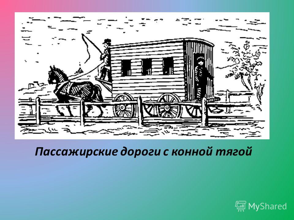 Пассажирские дороги с конной тягой