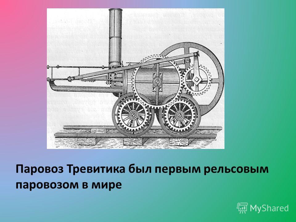 Паровоз Тревитика был первым рельсовым паровозом в мире