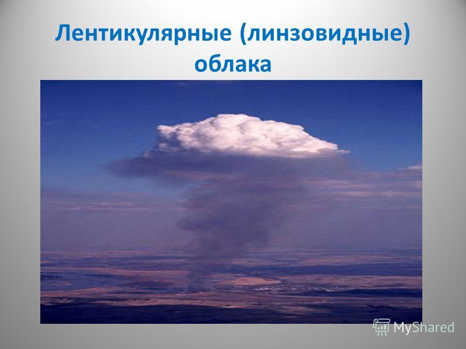 Лентикулярные (линзовидные) облака