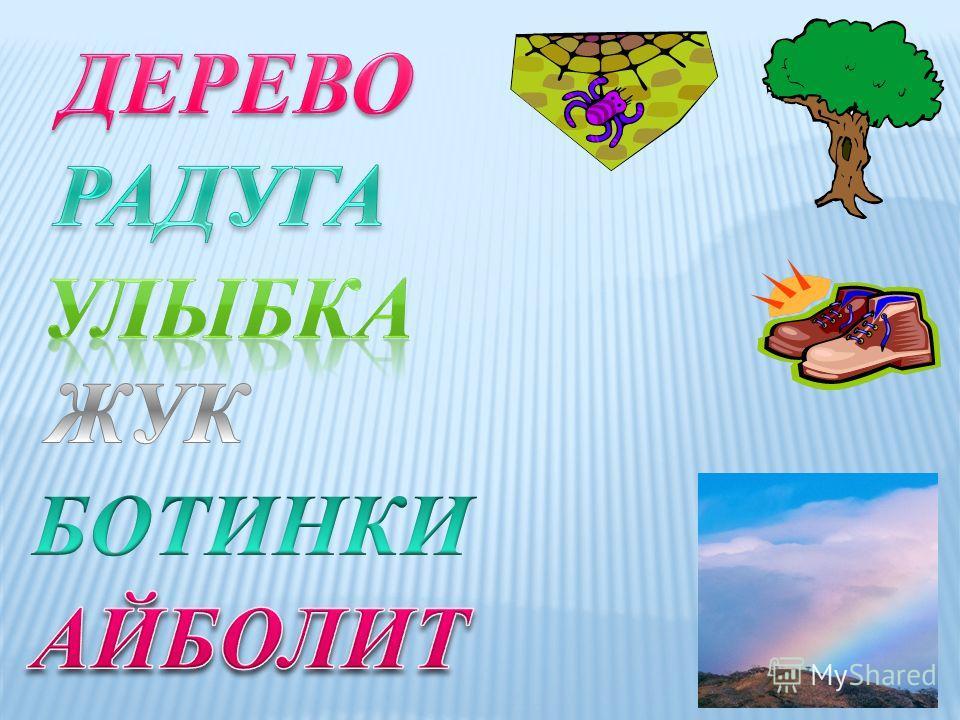 Моряковская специальная (коррекционная) школа – интернат для детей сирот и детей, оставшихся без попечения родителей с ограниченными возможностями здоровья 8 вида.