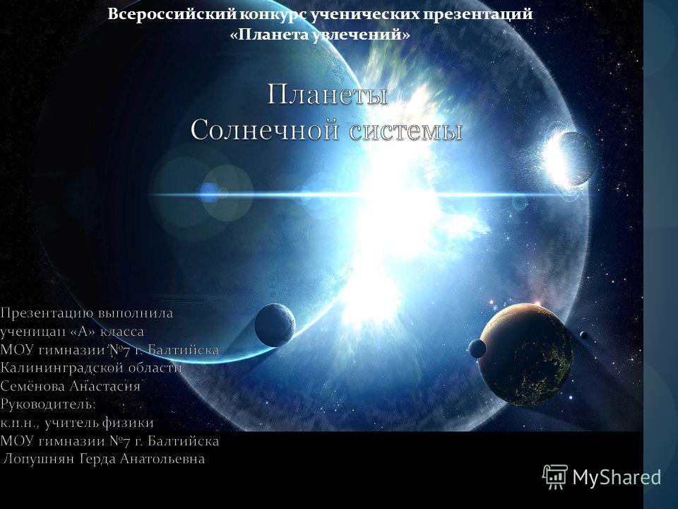 Всероссийский конкурс ученических презентаций «Планета увлечений»