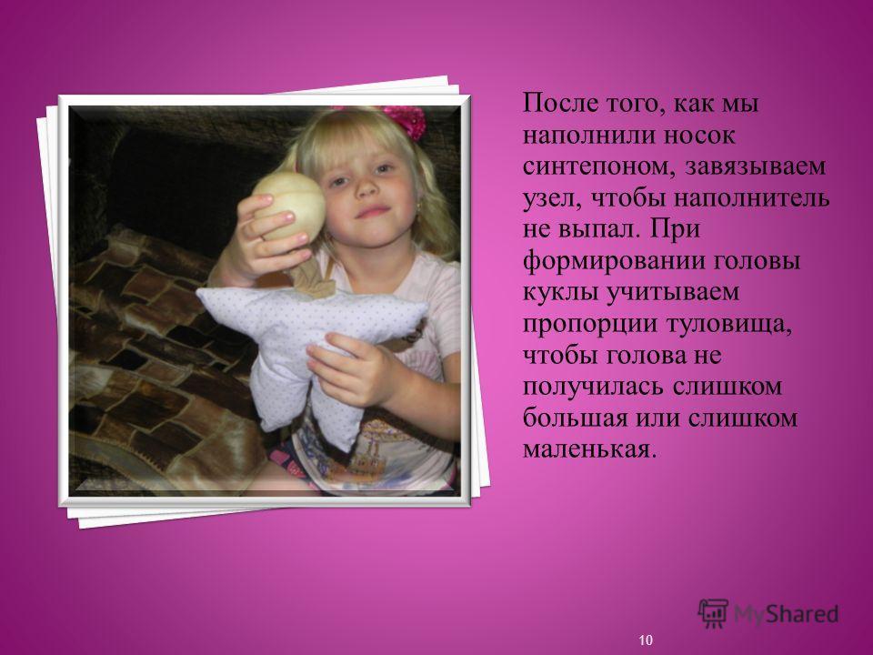 9 ИЗГОТОВЛЕНИЕ ГОЛОВЫ Для изготовления головы куклы берем капроновый носок и наполняем его синтепоном.