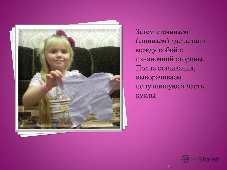 ВЫКРОЙКА И СТАЧИВАНИЕ ДЕТАЛЕЙ При помощи бумажного лекала делаем выкройку на ткани и вырезаем две одинаковых заготовки. 6