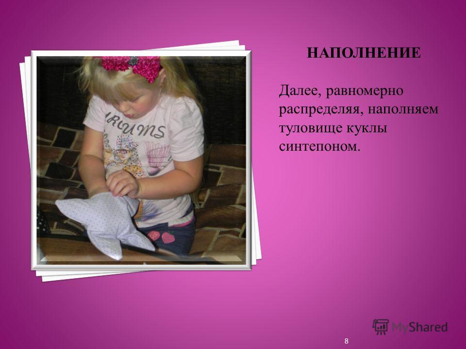 Затем стачиваем (сшиваем) две детали между собой с изнаночной стороны. После стачивания, выворачиваем получившуюся часть куклы. 7
