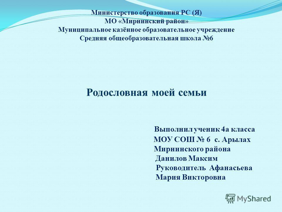 Мо мирнинский район муниципальное