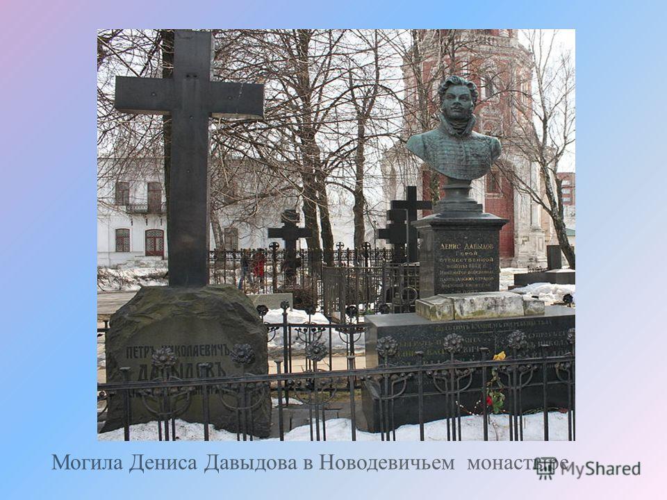 Могила Дениса Давыдова в Новодевичьем монастыре