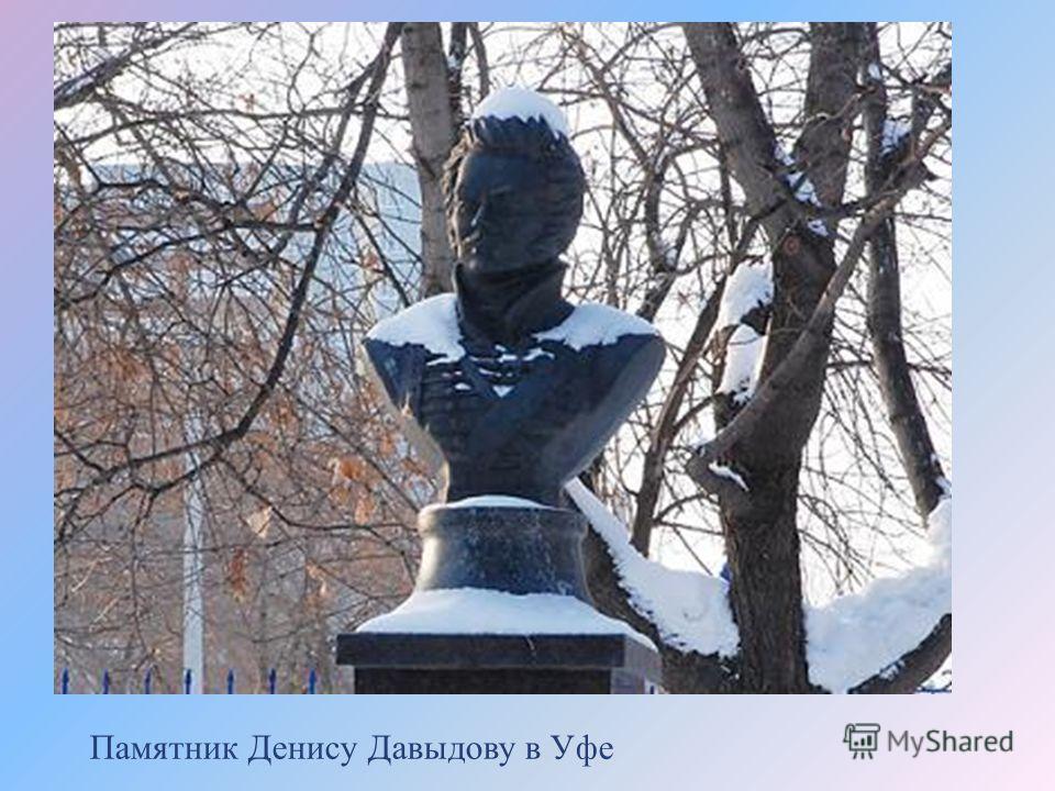 Памятник Денису Давыдову в Уфе