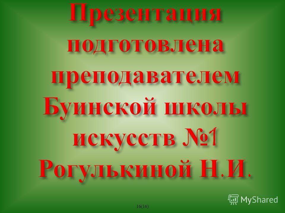 http://www.duodesign.ru http://www.duodesign.ru http://Vechnostb.narod.ru/Animashki. html http://Vechnostb.narod.ru/Animashki. html http://photoshoping.net/photoshop/ra mki/ http://photoshoping.net/photoshop/ra mki/ http://baby-best.ru http://baby-be