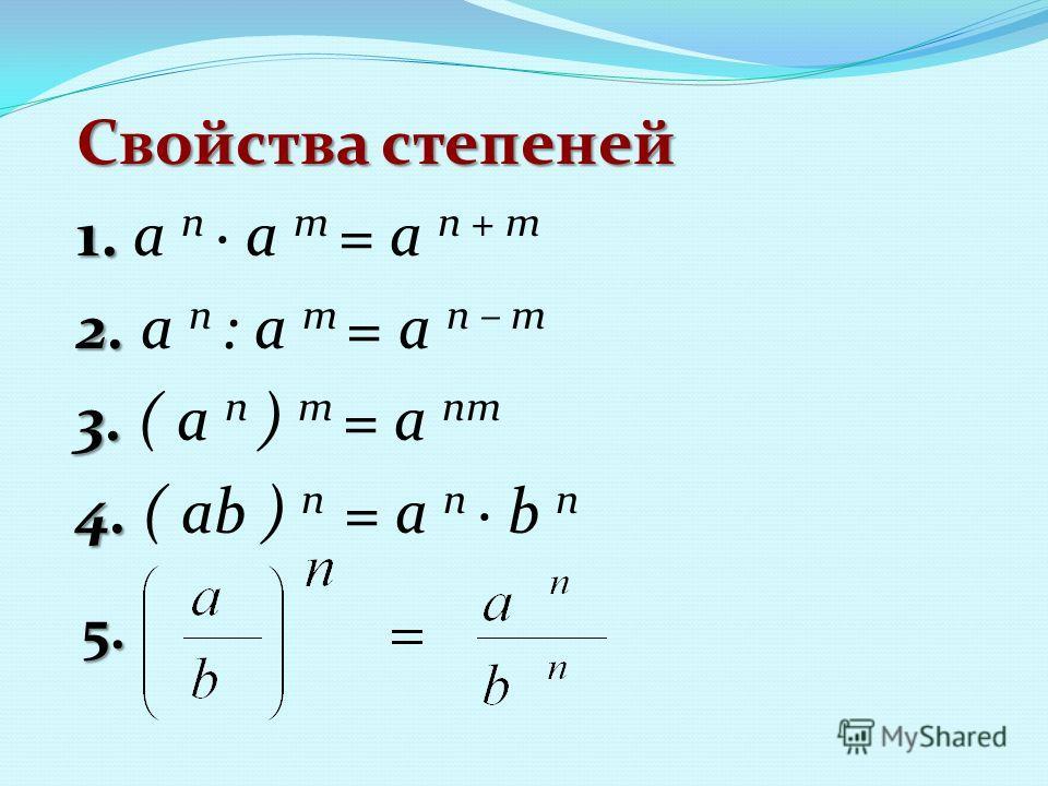 5. Свойства степеней 1. 1. a n · a m = a n + m 2. 2. a n : a m = a n – m 3. 3. ( a n ) m = a nm 4. 4. ( ab ) n = a n · b n