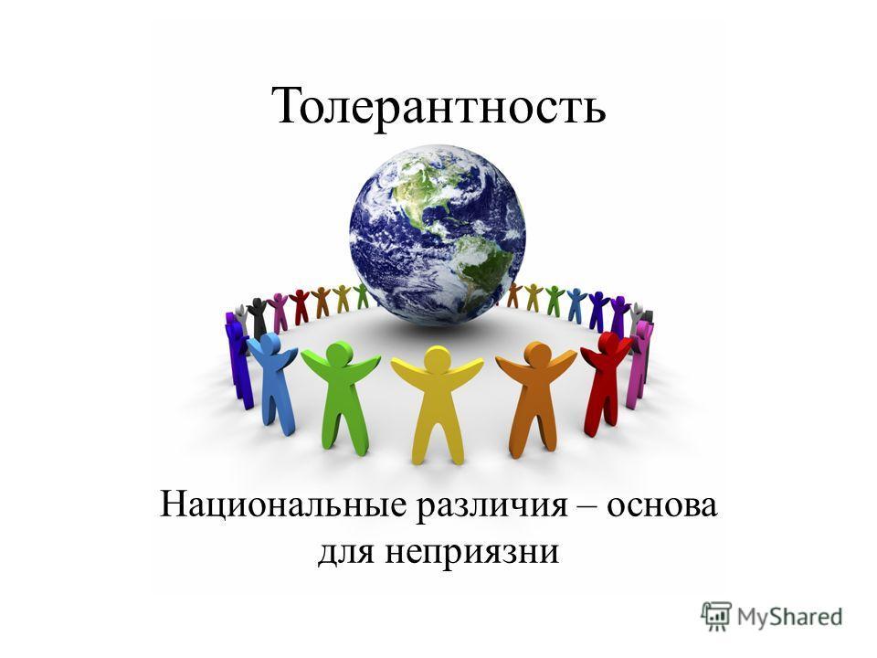 Толерантность Национальные различия – основа для неприязни