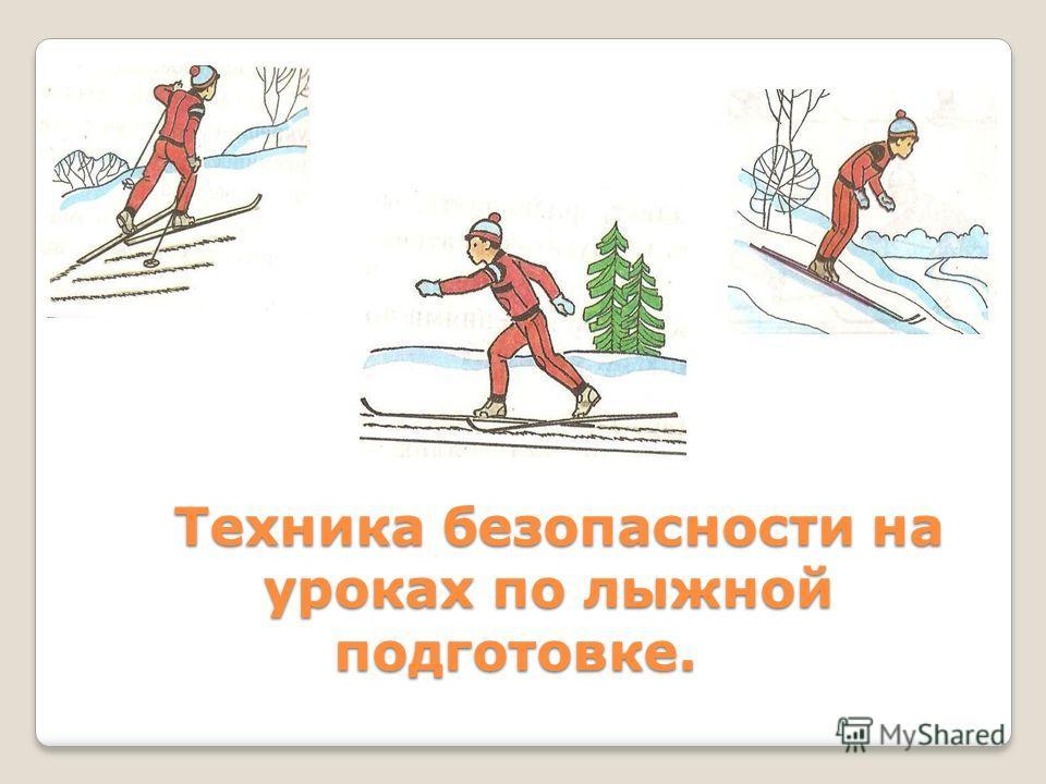 Техника безопасности на уроках по лыжной подготовке. Техника безопасности на уроках по лыжной подготовке.