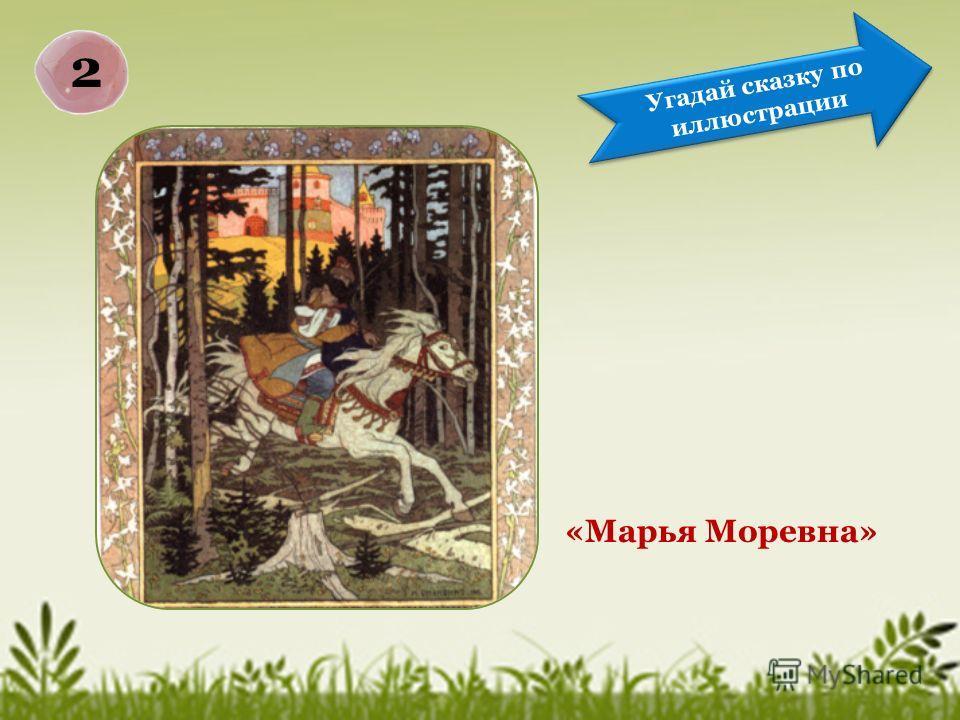 «Марья Моревна» 2 Угадай сказку по иллюстрации Угадай сказку по иллюстрации