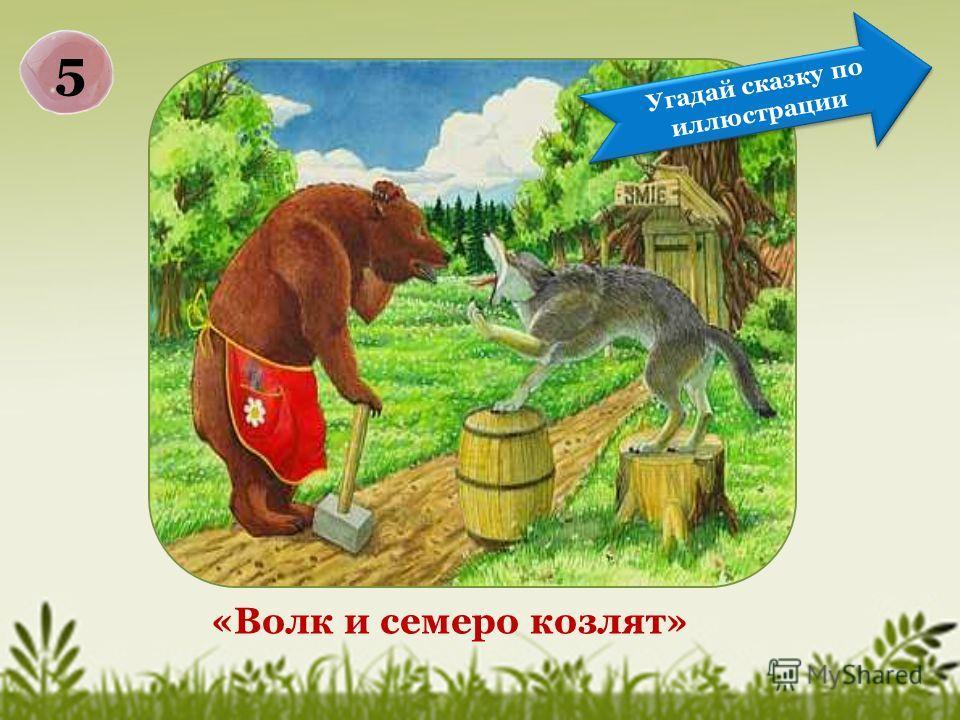 «Волк и семеро козлят» 5 Угадай сказку по иллюстрации Угадай сказку по иллюстрации