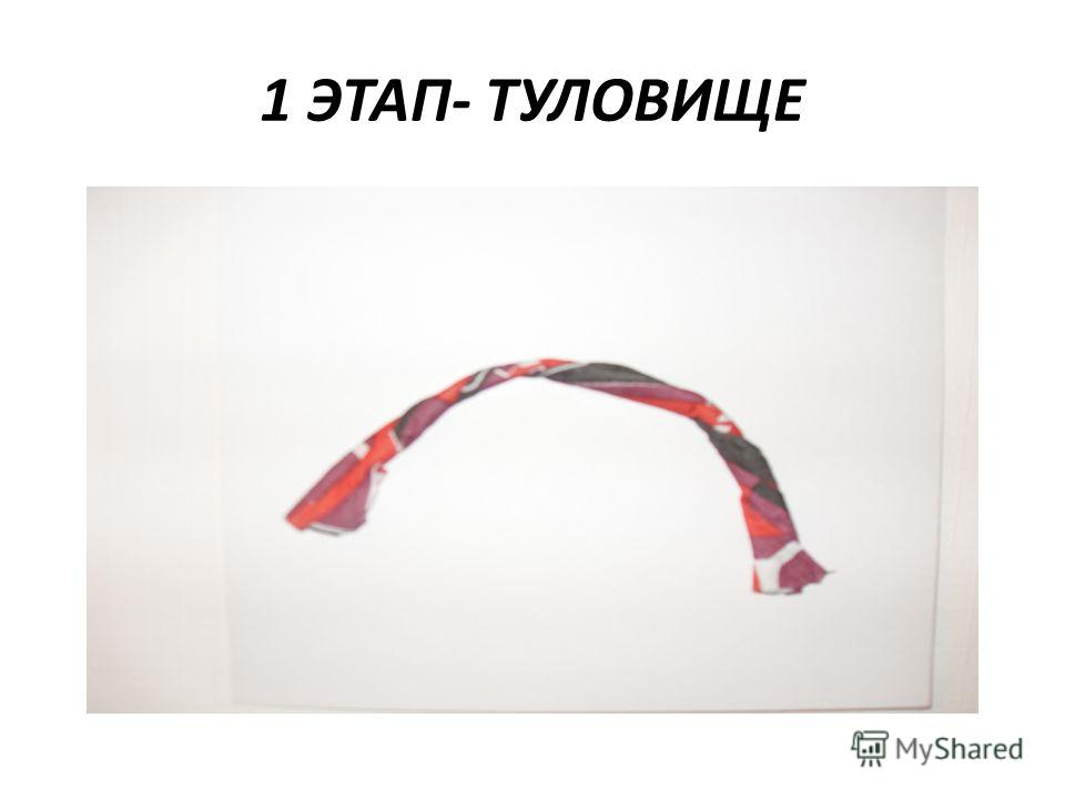 1 ЭТАП- ТУЛОВИЩЕ