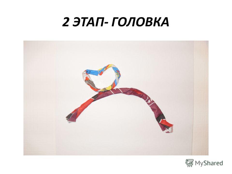 2 ЭТАП- ГОЛОВКА