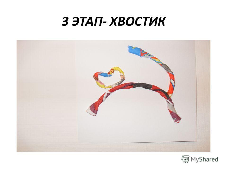 3 ЭТАП- ХВОСТИК