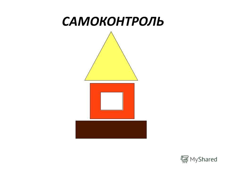 САМОКОНТРОЛЬ