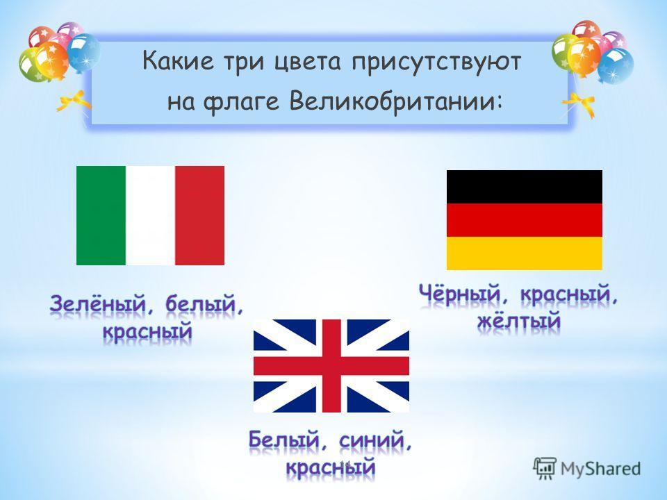 Какие три цвета присутствуют на флаге Великобритании: 14