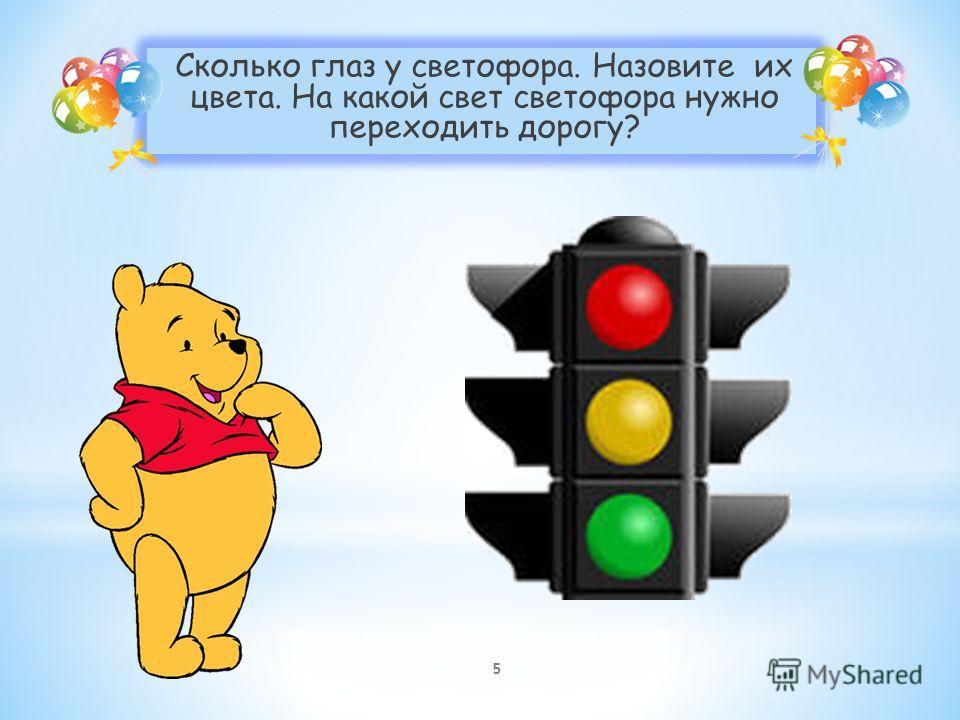 Сколько глаз у светофора. Назовите их цвета. На какой свет светофора нужно переходить дорогу? 5