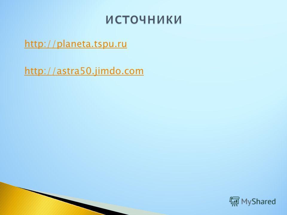http://astra50.jimdo.com http://planeta.tspu.ru
