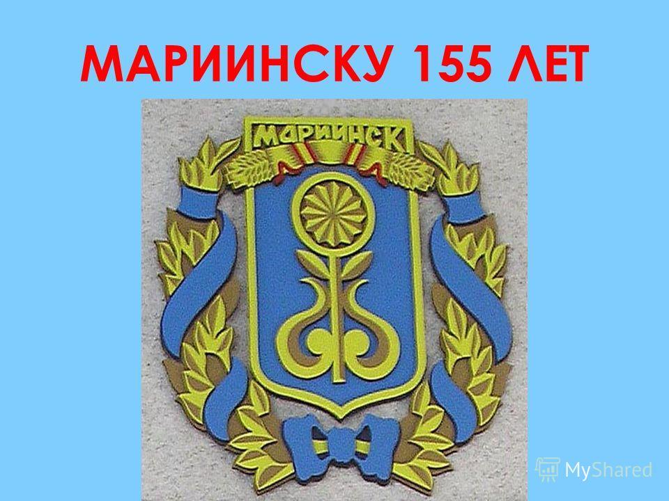 МАРИИНСКУ 155 ЛЕТ