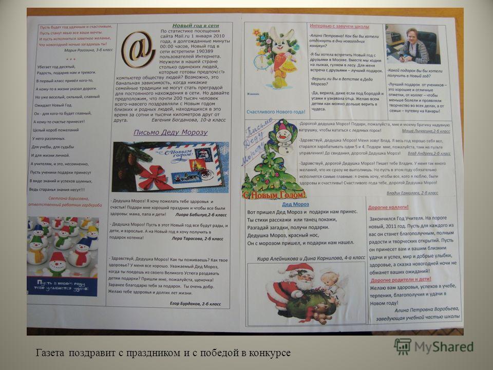 Газета поздравит с праздником и с победой в конкурсе