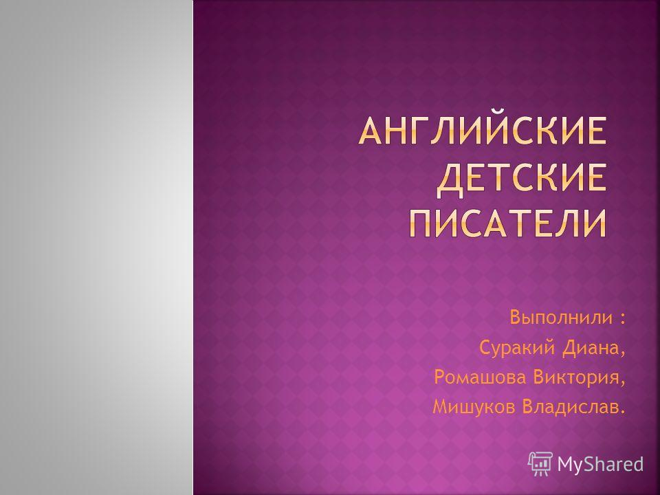Выполнили : Суракий Диана, Ромашова Виктория, Мишуков Владислав.