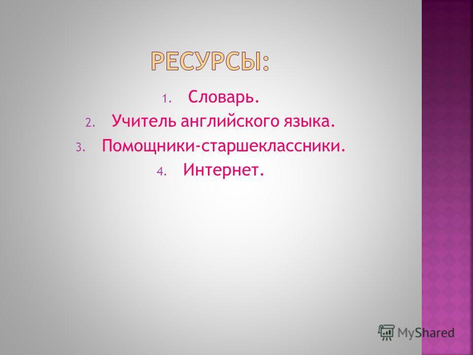 1. Словарь. 2. Учитель английского языка. 3. Помощники-старшеклассники. 4. Интернет.