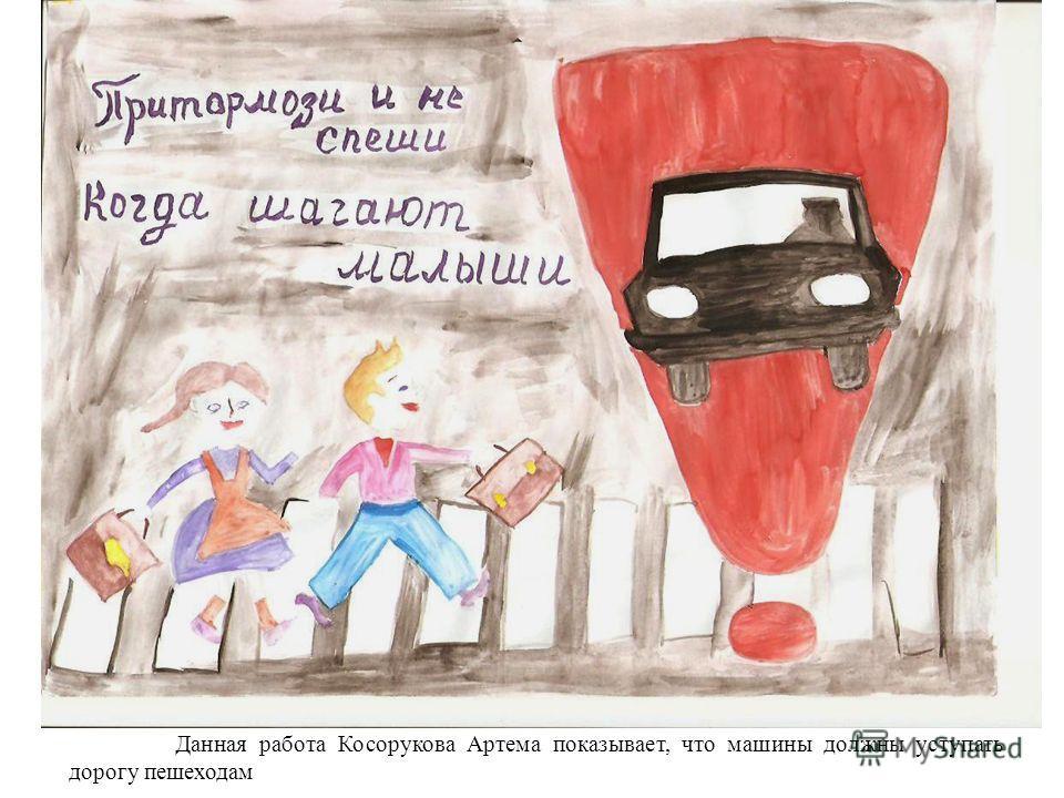 Данная работа Косорукова Артема показывает, что машины должны уступать дорогу пешеходам