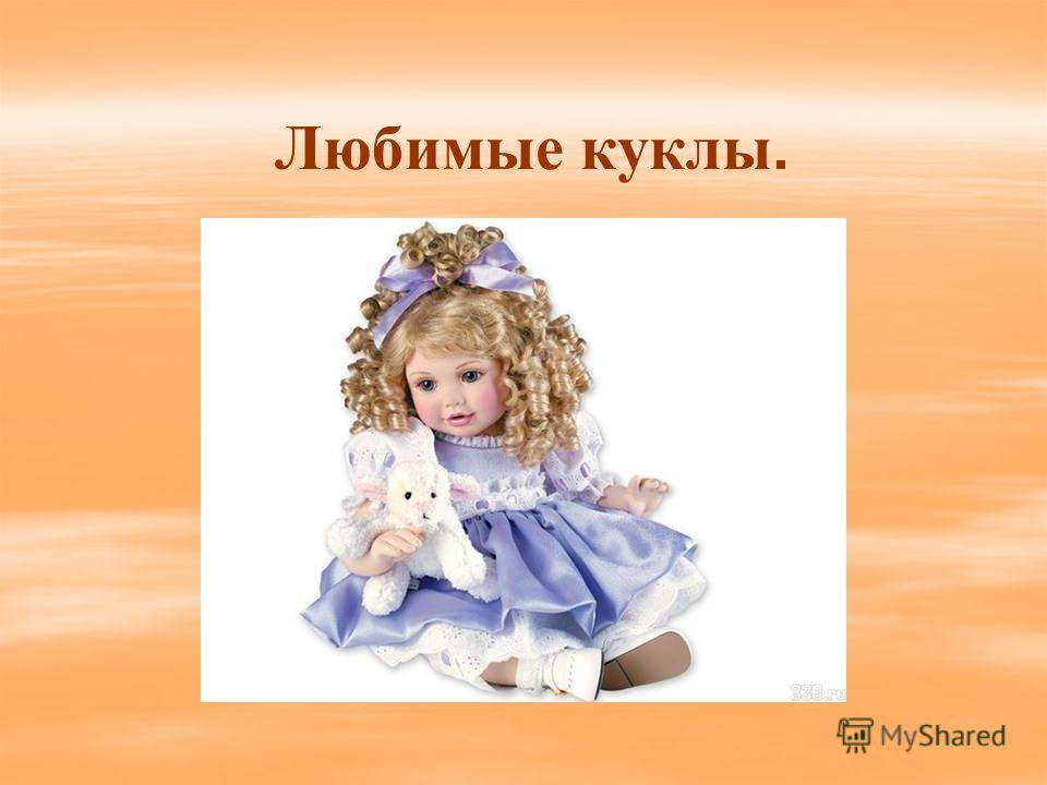 Любимые куклы.