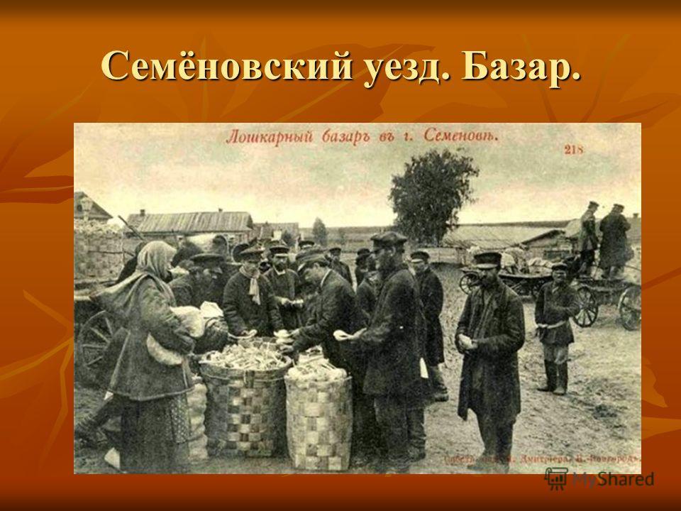 Семёновский уезд. Базар.