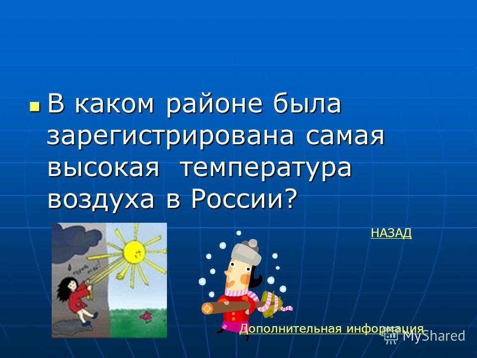 Какая самая высокая температура воздуха была зафиксирована на территории России? Какая самая высокая температура воздуха была зафиксирована на территории России? НАЗАД