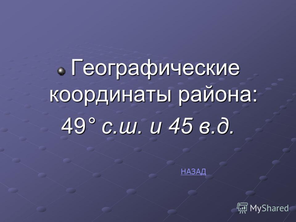 В каком районе была зарегистрирована самая высокая температура воздуха в России? В каком районе была зарегистрирована самая высокая температура воздуха в России? НАЗАД Дополнительная информация