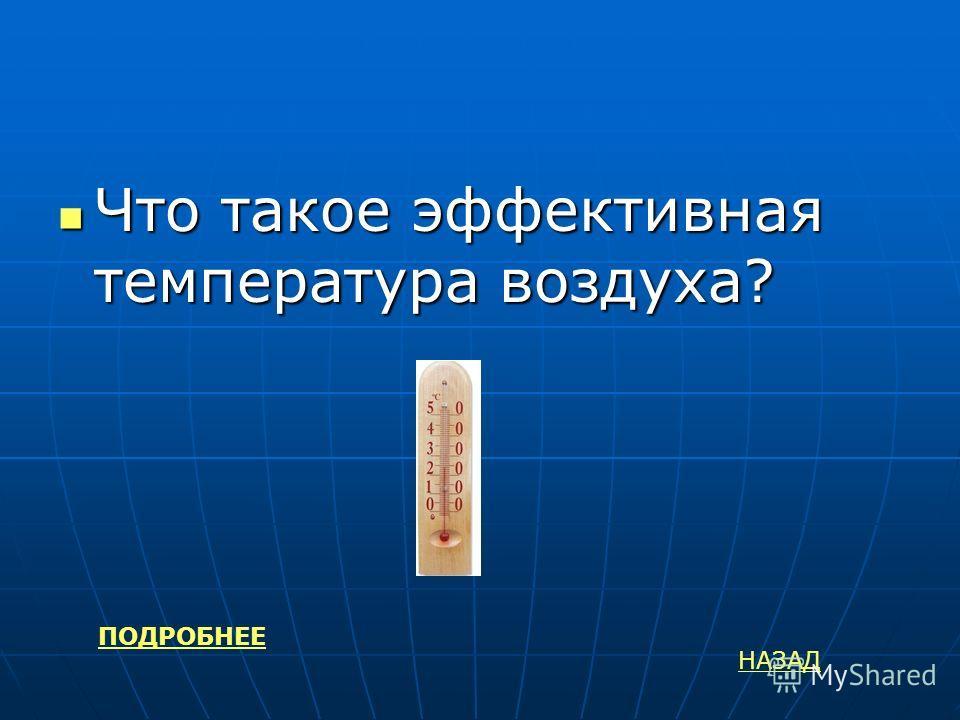 При каких температурах, по вашему мнению, наступают нижний и верхний пределы критической температуры воздуха? При каких температурах, по вашему мнению, наступают нижний и верхний пределы критической температуры воздуха? Уточните, при каких температур