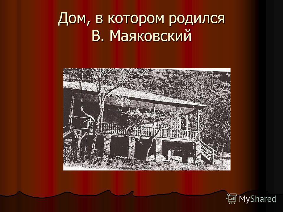 Дом, в котором родился В. Маяковский