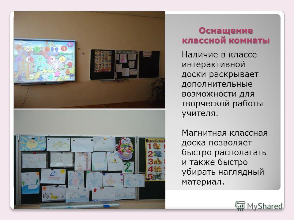 Оснащение классной комнаты Наличие в классе интерактивной доски раскрывает дополнительные возможности для творческой работы учителя. Магнитная классная доска позволяет быстро располагать и также быстро убирать наглядный материал.